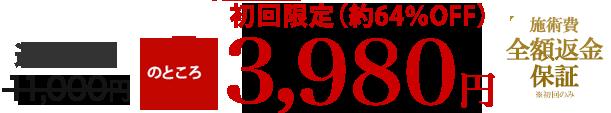通常価格9000円のところ、初回限定1980円。初回のみ施術費全額返金保証をお付け致します。