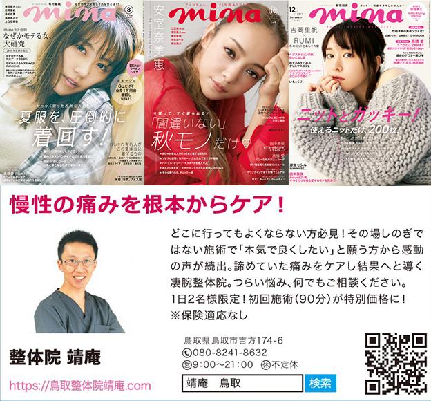 雑誌「mina」掲載