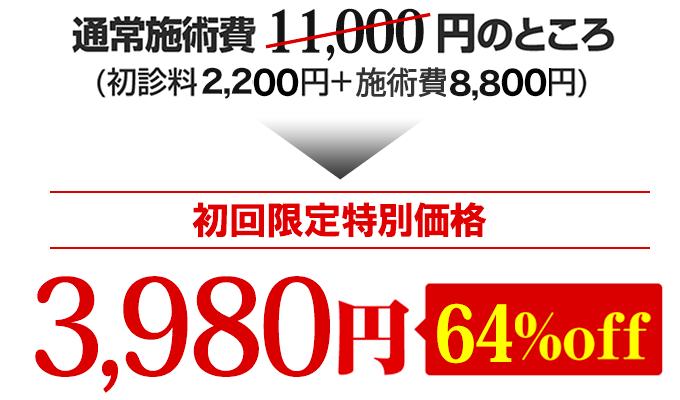 初回限定特別価格1980円